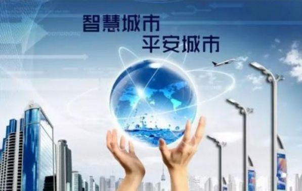 数知物联北京智慧路灯项目入选《2018黑河